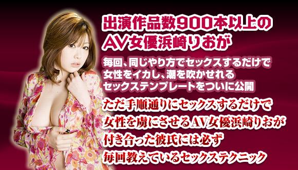 AV女優浜崎りおのセックステクニック